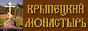 Монастырь во имя св. ап. Иоанна Богослова Савво-Крыпецкий (мужской)