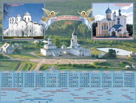 Крыпецкий-монастырь_3_1.jpg