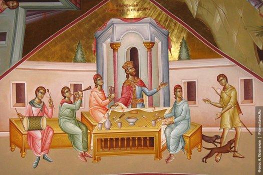 Притча о богатом и Лазаре.
