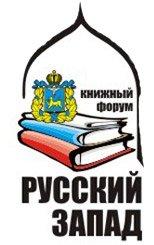 ruswest2014_01.jpg
